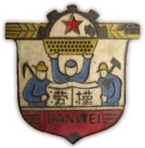 Danwei Model Worker Award Badge